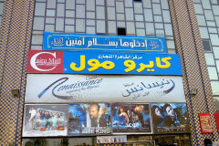 A cinema in Cairo Egypt