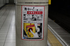 Signs in the underground in Tokyo, Japan