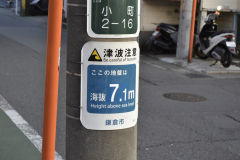 Tsunami sign in Kamakura, Japan