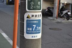 Tsunami sign in Kamakura, Japan